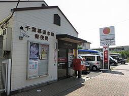 幕張本郷郵便局...
