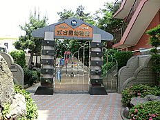江古田幼稚園 (約1780M)