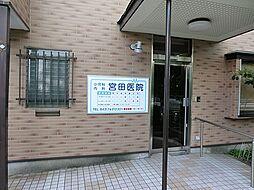 宮田医院-12...