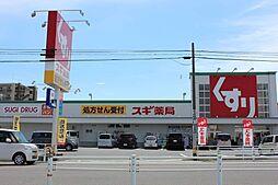 スギ薬局榎戸店