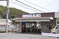 山陽電鉄八家駅