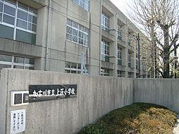 上荘小学校
