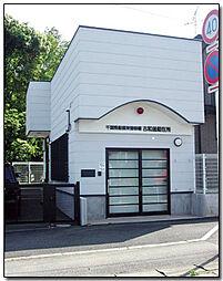 船橋東警察署 ...