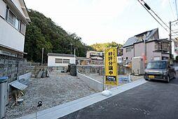 兵庫県宝塚市平井1丁目