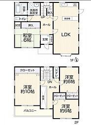 新所原駅 1,899万円