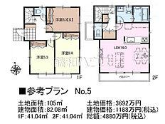 5号地 建物プラン例(間取図) 小平市上水南町1丁目