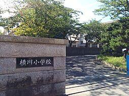 横川小学校 徒...