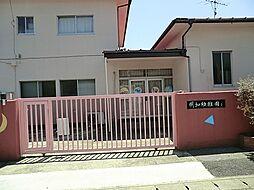 明和幼稚園