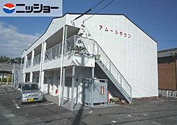 アムールタウン[1階]の外観