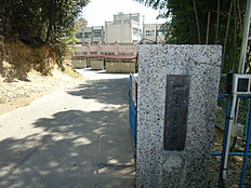 志方中学校