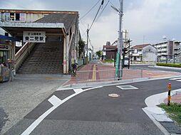 駅東二見駅まで...