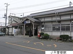 JR曽根駅 徒...