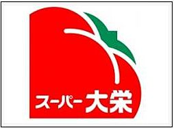 スーパー大栄 ...