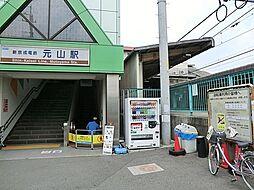 元山駅(新京成...
