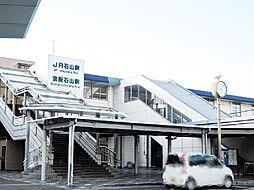 JR・京阪石山...