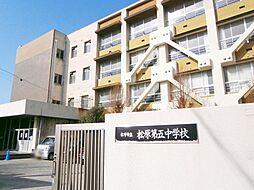 松原第五中学校