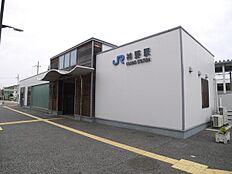 JR加古川線 神野駅まで400m