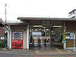 駅中松江駅まで...