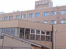 金井病院まで1...