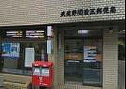 郵便局武蔵野関...