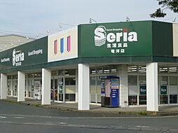 セリア 竜洋店...