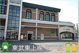 坂戸駅(310...