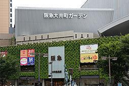 阪急大井町ガー...