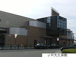駅JR大久保駅...