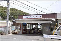 山陽電鉄 八家...