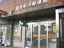 田奈駅前郵便局...