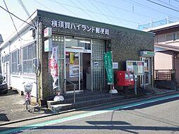 郵便局横須賀ハ...