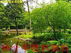 公園有栖川宮記念公園まで949m