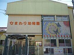 ひまわり幼稚園...