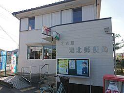 名古屋港北郵便...