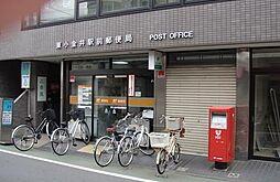 郵便局東小金井...