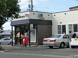 野幌錦町郵便局...