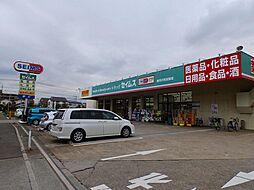 セイムス東所沢...