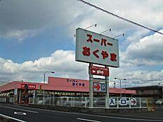 スーパーおくやま 新町店