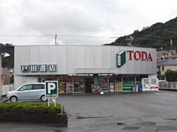 戸田書店(城北...