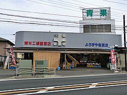 よろずや桜坂店...