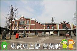 若葉駅(344...