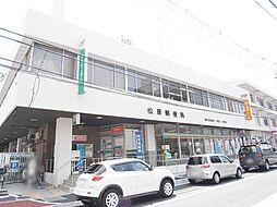 松原郵便局