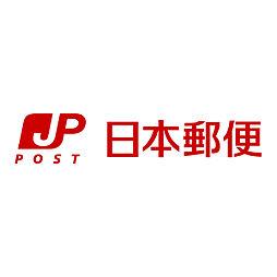 郵便局三木末広...
