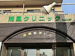 湘風クリニック...