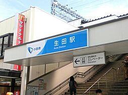 生田駅周辺