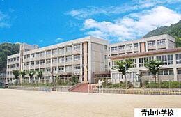 姫路市立青山小学校 約1600m