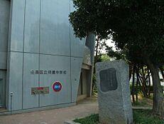 中学校豊島区立明豊中学校まで487m