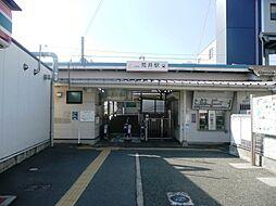山陽電鉄荒井駅...