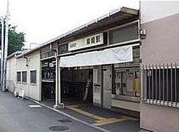 京王線「柴崎」...