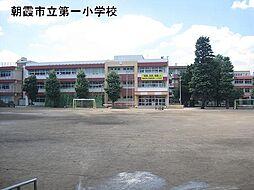 朝霞第一小学校...